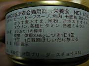 アボダーム ビーフ缶