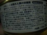 アズミラAzmiraビーフ&チキン缶