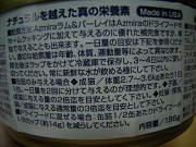 アズミラAzmiraラム&バーレイ缶