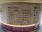 日本猫ペーストタイプまぐろ