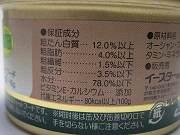 日本猫ペーストタイプ 白身魚