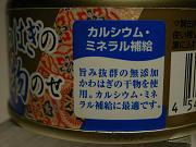 ニャンミー海鮮珍味まぐろとかつおのフレークかわはぎの干物のせ