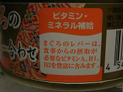 ニャンミー海鮮珍味まぐろとかつおのフレークまぐろのレバー合わせ