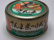 さんまの煮つけ風青魚の煮付け仕立て