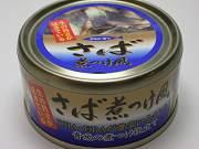 さば煮つけ風青魚の煮付け仕立て