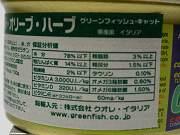 グリーンフィッシュ ツナ米オリーブハーブ缶