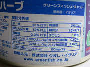 グリーンフィッシュツナハーブ缶