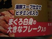 ねこまんま匠海鮮スープ仕立て
