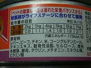 サイエンスダイエット・メンテナンス・レバー&チキン