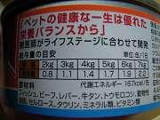 サイエンスダイエット・メンテナンス・シーフード缶