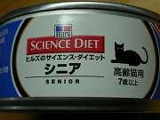 サイエンスダイエット・シニア缶