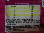 アイムス7歳以上用シニア(毛玉ケア)チキン味