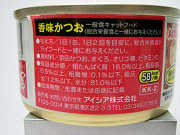 焙燻香味かつお宗田かつお まぐろの白身入り宗田鰹