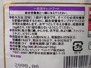 モンプチパウチスープメニュー鯛(たい)スープ(舌平目、かにかま、鯛入り)