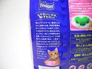 フリスキー7才以上室内ネコ用かつお味・サーモン味・野菜味
