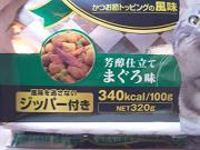 キャラットテイスティ 芳醇仕立てまぐろ味