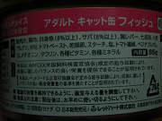 グルメクラシック缶フィッシュ