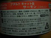 グルメクラシック缶サーモン