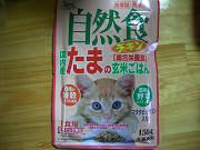 たまの玄米ごはんチキン