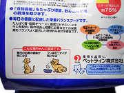 ニオイヘルス1歳以上の成猫用