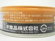 たまの伝説ささみ・なまり さかなの町焼津直送まぐろスープ仕立て