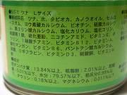 ソリッドゴールドジャパン ツナ