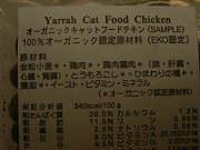ヤラー・オーガニックキャットフード・チキン