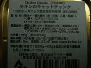 チキンのキャットチャンク